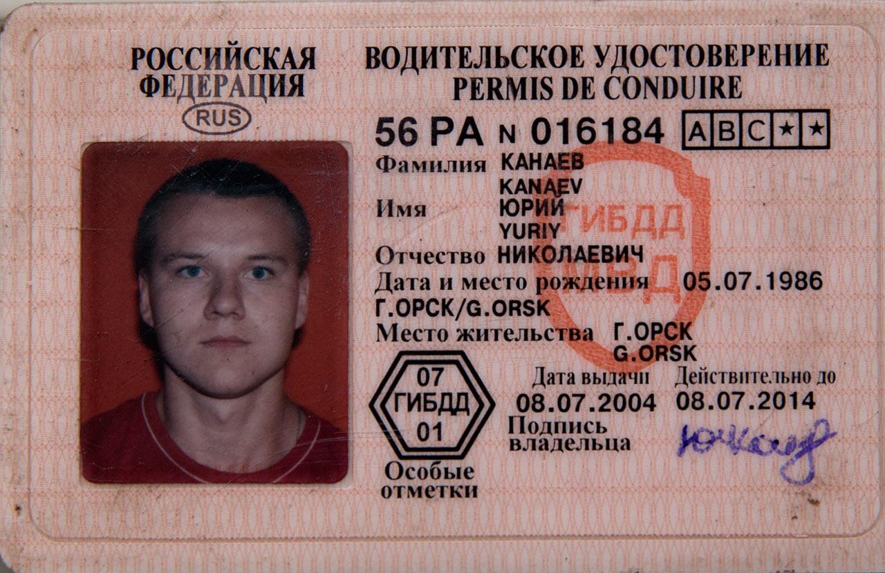 Водительское удостоверение гражданина России