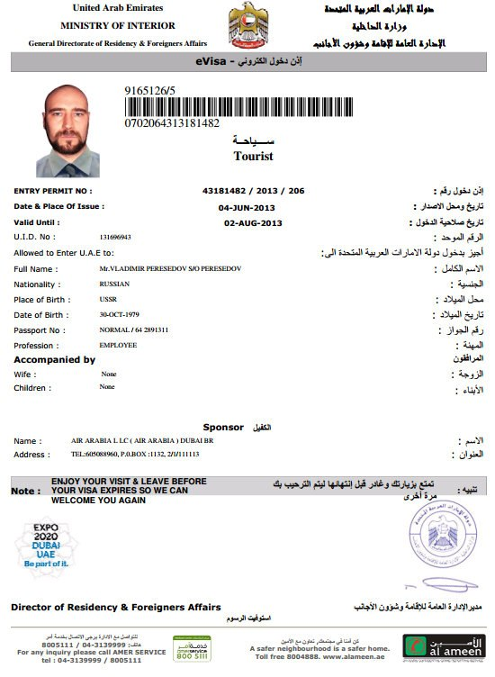 Виза для въезда в ОАЕ