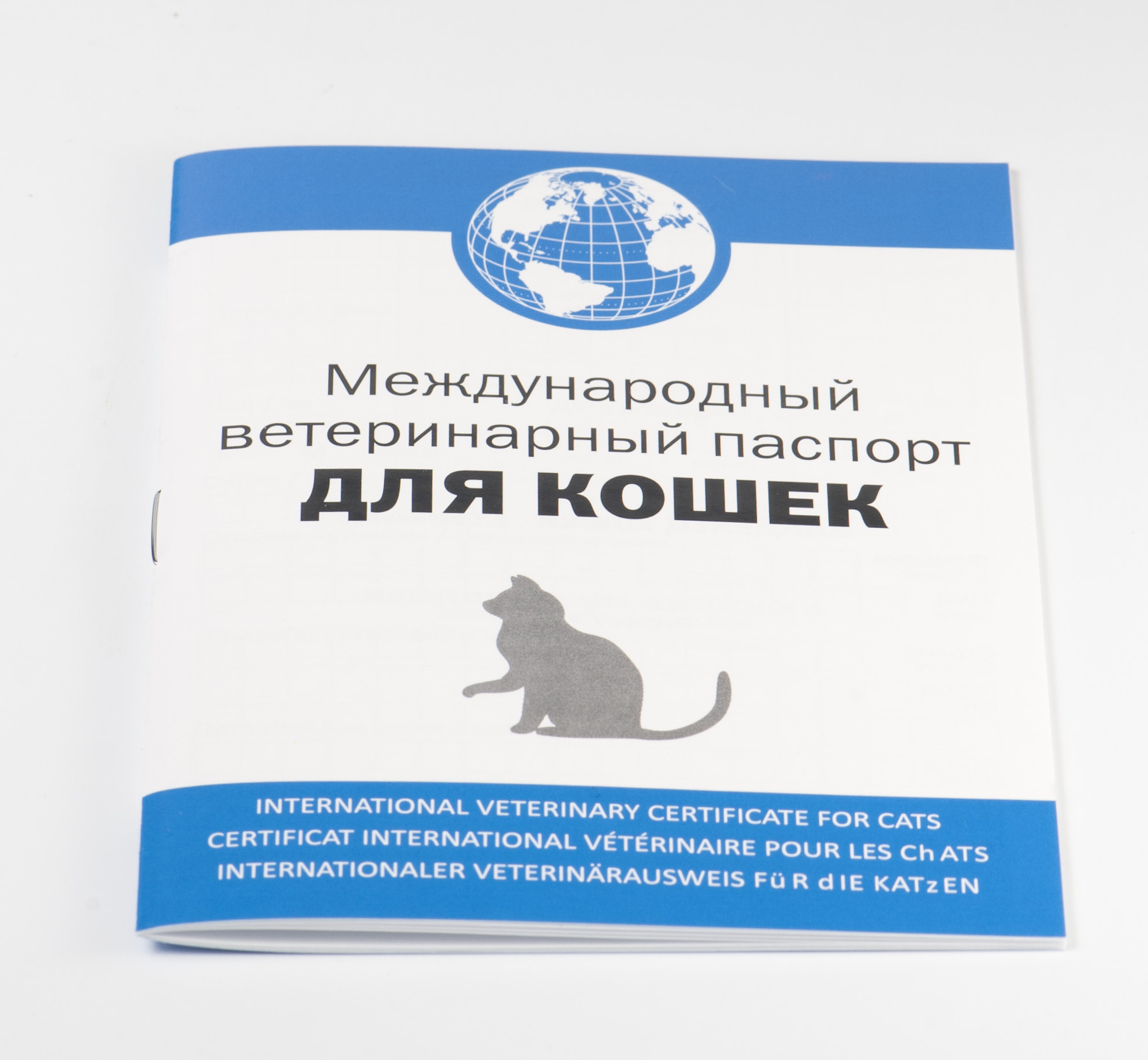 Обложка международного ветеринарного паспорта