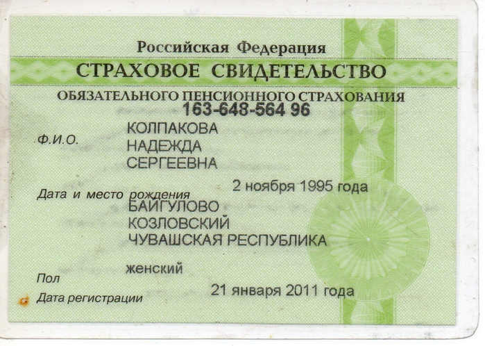 Фото карточки страхового свидетельства
