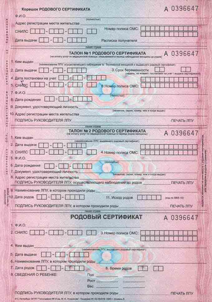 Фото корешка родового сертификата