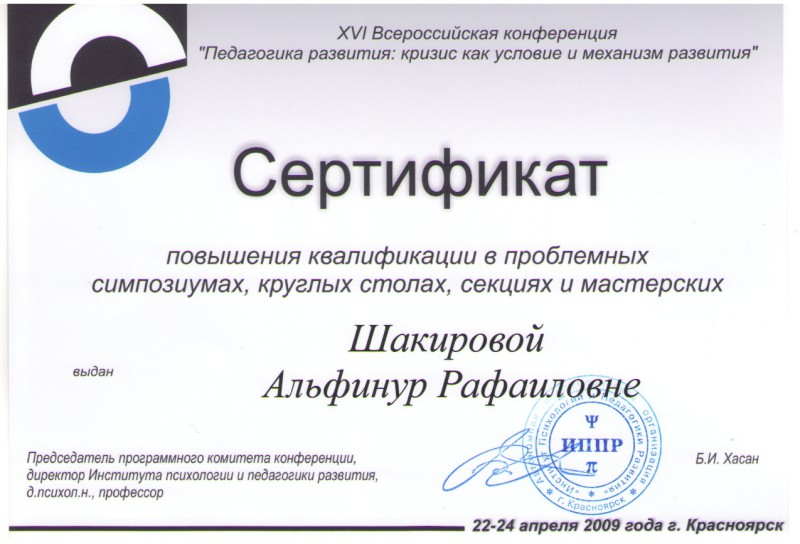 Фото сертификата повышения квалификации