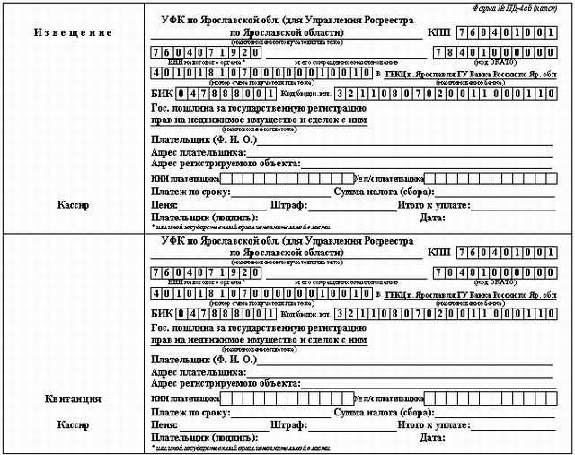 Образец квитанции об оплате госпошлины за регистрацию права собственности