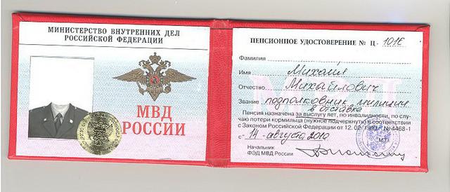 Пенсионное удостоверение гражданина России