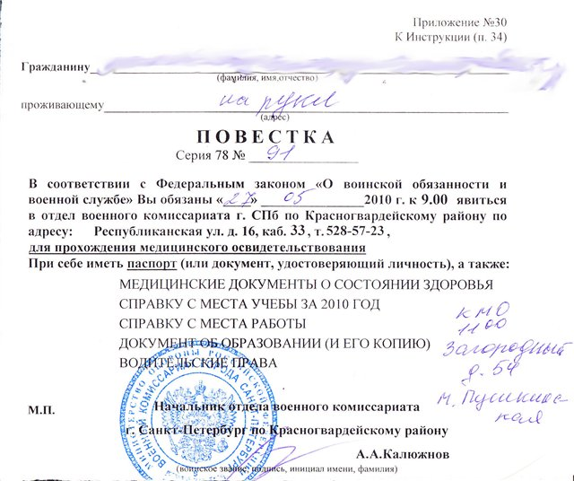 Фото повестки гражданина РФ