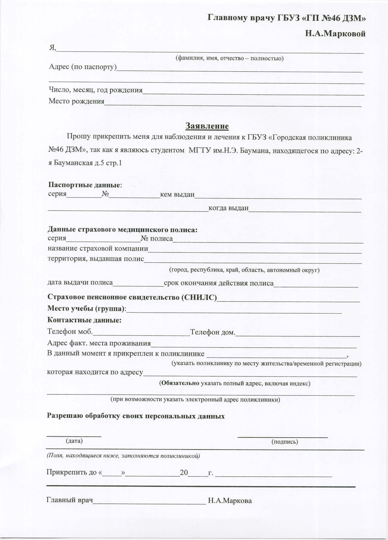 Образец бланка заявления о прикреплении к поликлинике