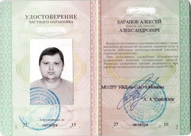 Фото удостоверения частного охранника