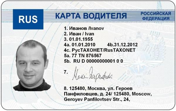 Карта водителя гражданина России