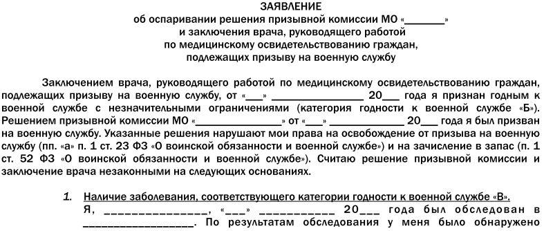 Заявление об оспаривании решения призывной комиссии