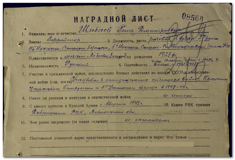 Фото наградного листа СССР