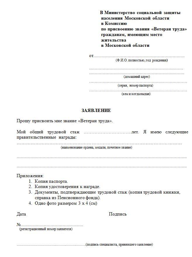 Заявление на присвоение звания ветерана труда