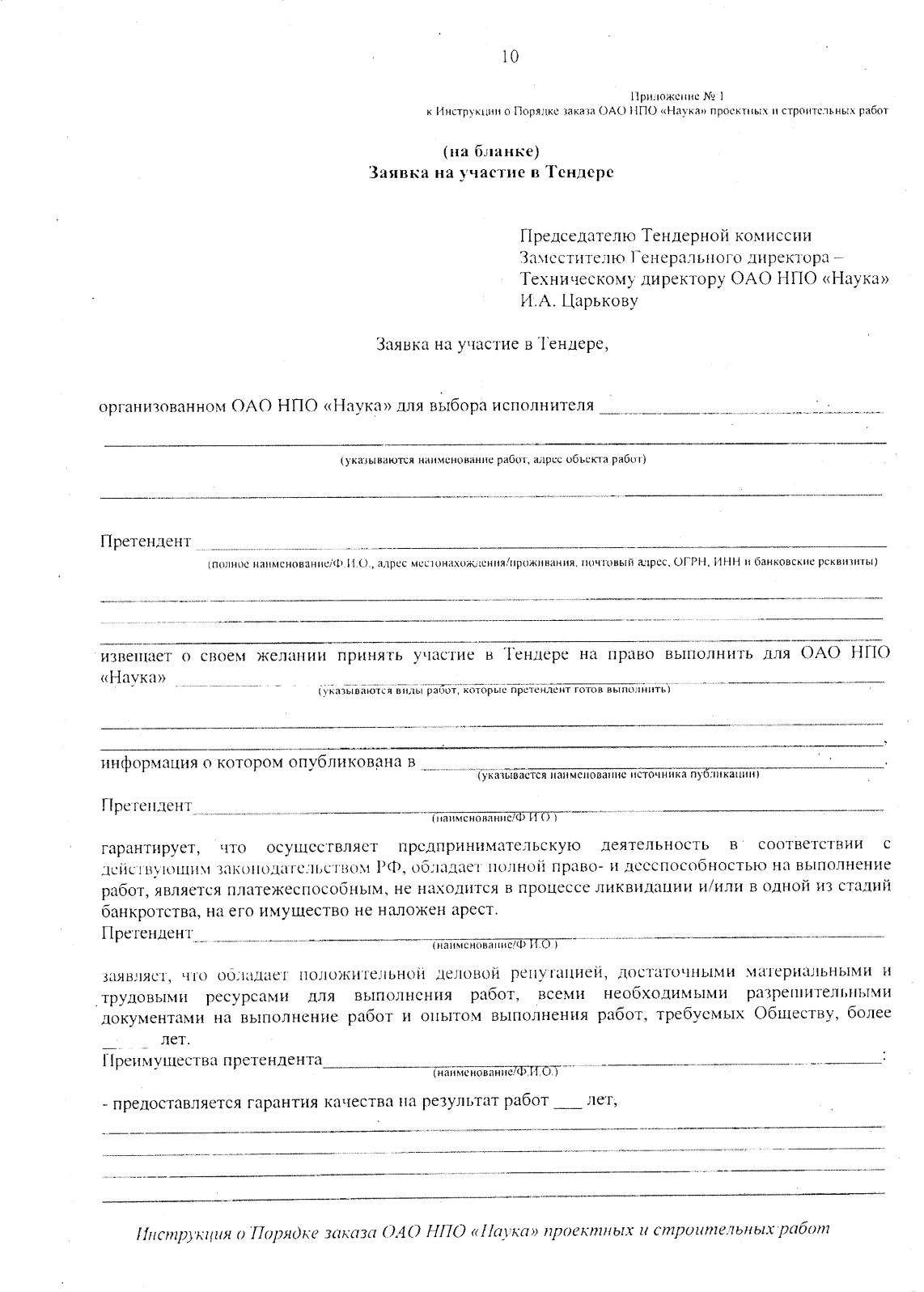 Заявка на участие в тендере