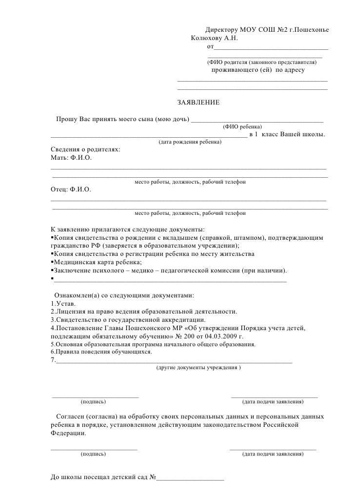 Бланк заявления о приеме в 1 класс