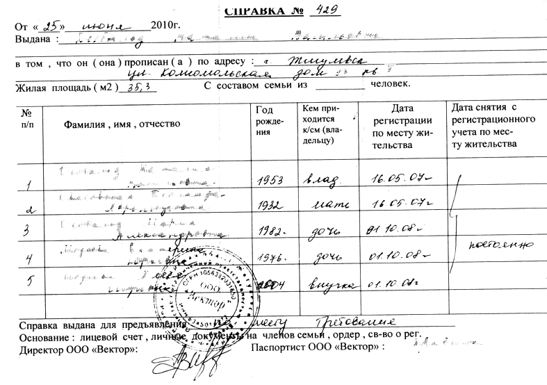 Фото справки о регистрации