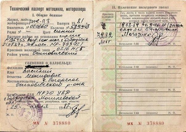 Технический паспорт мотоцикла, мотороллера
