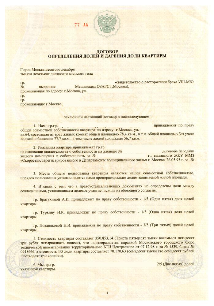 Договор определения долей и дарения доли квартиры
