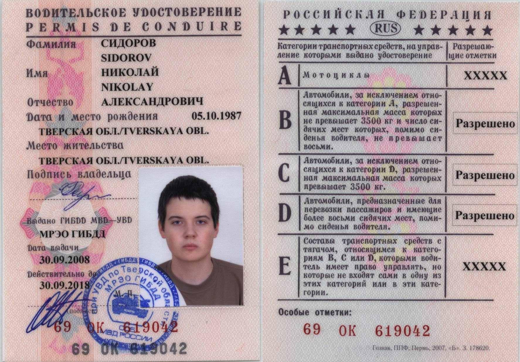 Фото водительского удостоверения гражданина РФ