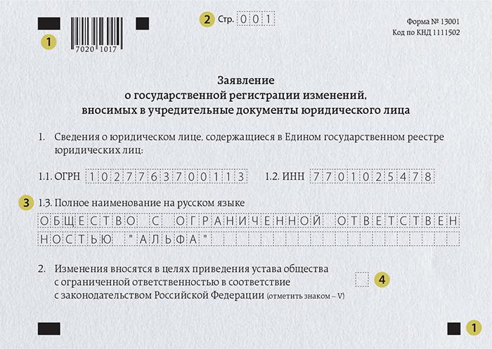 Пример заполненного заявления о государственной регистрации изменений