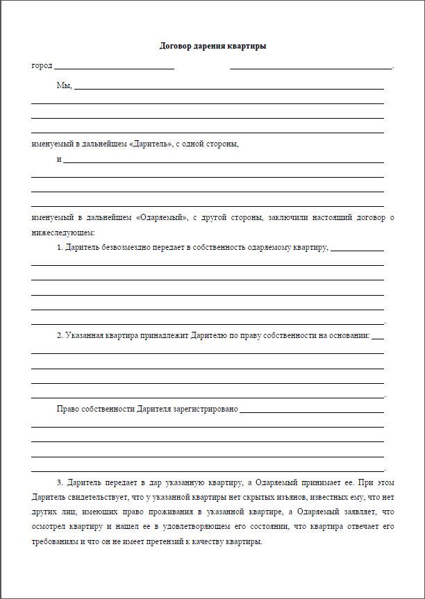 Шаблон договора дарения квартиры