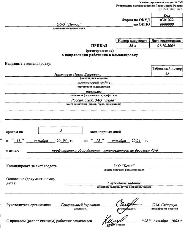 Пример оформления приказа о направлении в командировку