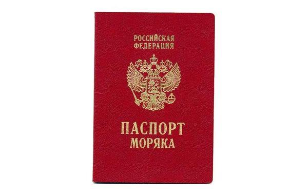 Паспорт моряка России