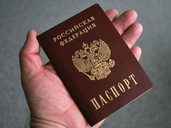 Паспорт жителя Российской Федерации