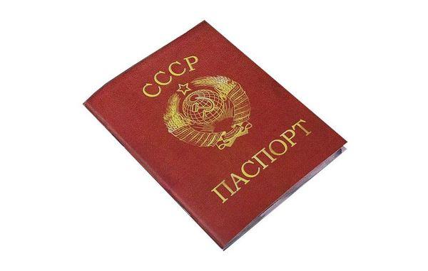 Российский паспорт старого образца