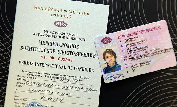 Образец российских водительских прав