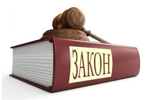 Необходимо следить за изменениями в законодательной базе