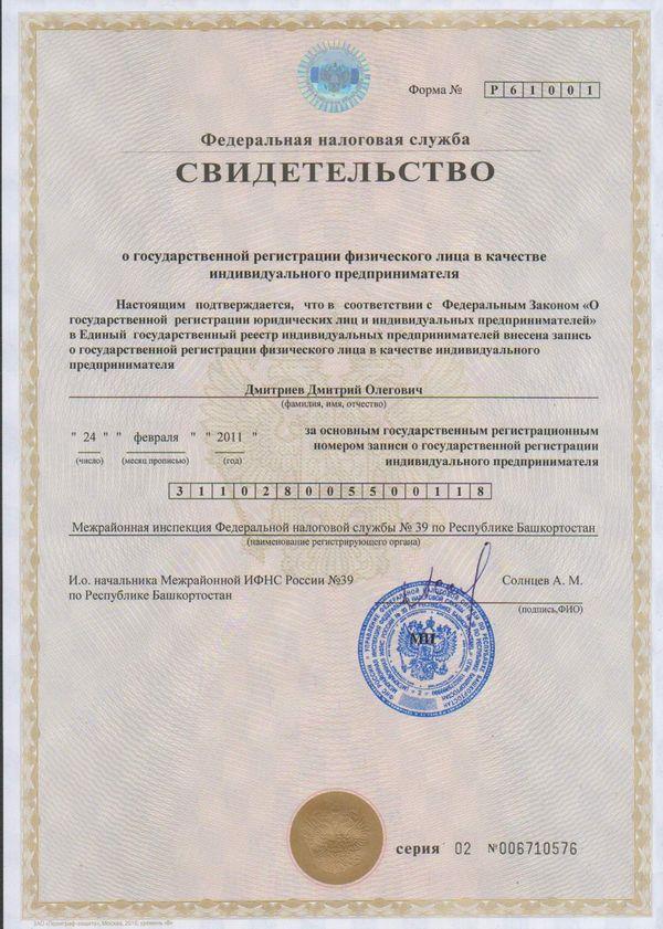 Образец свидетельства, подтверждающего регистрацию ИП