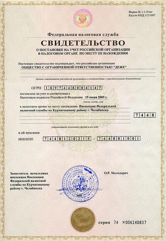 Изображение - Какие документы нужны для получения инн процедура оформления и получения кода svidetelstvo_de_je_ru