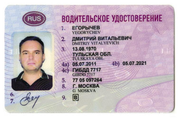 Изображение - Какие документы нужны для сдачи New-Egorichev-prava001_opt_b